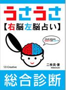 [分冊版]うさうさ~右脳左脳占い~基本総合診断(「うさうさ」シリーズ)