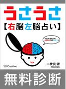 [無料版]うさうさ~右脳左脳占い~簡易診断(「うさうさ」シリーズ)