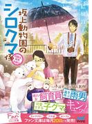 坂上動物園のシロクマ係 ~当園は、雨男お断り~(マイナビ出版ファン文庫)