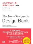 ノンデザイナーズ・デザインブック [第4版]