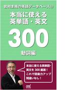 岩村圭南の英語データベース(13) 本当に使える英単語・英文300 動詞編