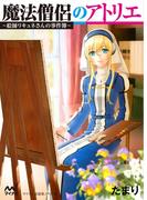 魔法僧侶のアトリエ ~絵師リキュネさんの事件簿~(楽ノベ文庫)