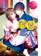 152センチ62キロの恋人2(エタニティブックス・赤)