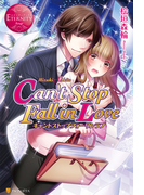 Can't Stop Fall in Love(エタニティブックス・赤)