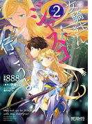 女騎士さん、ジャスコ行こうよ 2(MFコミックス アライブシリーズ)