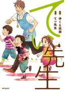 てぃ先生 4(フラッパーシリーズ)