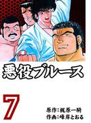 【期間限定価格】悪役ブルース 7