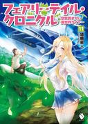 フェアリーテイル・クロニクル ~空気読まない異世界ライフ~ 11(MFブックス)