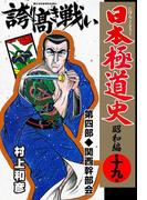 日本極道史~昭和編 第十九巻 日本暴力地帯 第四部/関西幹部会(マンガの金字塔)