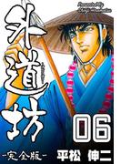 外道坊6【完全版】(マンガの金字塔)