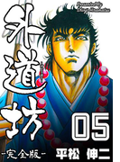 外道坊5【完全版】(マンガの金字塔)
