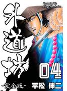 外道坊4【完全版】(マンガの金字塔)