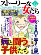 ストーリーな女たち Vol.12 病と闘う子供たち