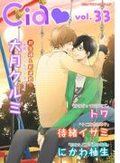 シア vol.33(シア)