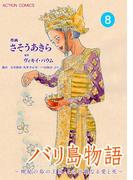 バリ島物語 ~神秘の島の王国、その壮麗なる愛と死~ : 8(アクションコミックス)