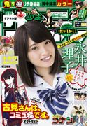 週刊少年サンデー 2016年43号(2016年9月21日発売)