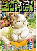 ビッグコミックオリジナル 2016年19号(2016年9月20日発売)