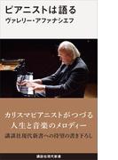 ピアニストは語る(講談社現代新書)