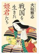 戦国を生きた姫君たち(角川文庫)