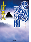 夢幻の天守閣(光文社文庫)