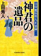 神君の遺品~目付 鷹垣隼人正 裏録(一)~(光文社文庫)