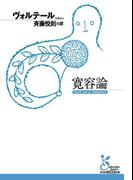 寛容論(光文社古典新訳文庫)