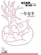 一年有半(光文社古典新訳文庫)