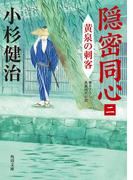 隠密同心(二) 黄泉の刺客(角川文庫)