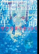 【期間限定価格】猫と幽霊と日曜日の革命 サクラダリセット1(角川文庫)