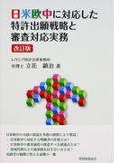 日米欧中に対応した特許出願戦略と審査対応実務 改訂版