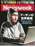 ニューズウィーク日本版 2016年 9/27号(ニューズウィーク)