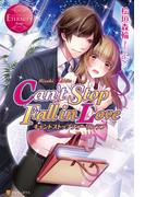 【全1-3セット】Can't Stop Fall in Love(エタニティブックス・赤)