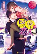 【全1-2セット】152センチ62キロの恋人(エタニティブックス・赤)