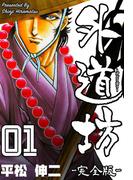 【1-5セット】外道坊(マンガの金字塔)
