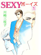 【1-5セット】SEXYボーイズ