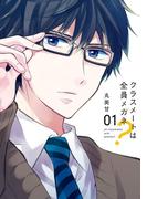 【全1-3セット】クラスメートは全員メガネ?(ガンガンコミックスONLINE)