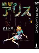 【1-5セット】地獄のアリス(ヤングジャンプコミックスDIGITAL)