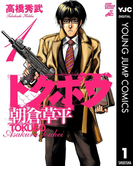 【1-5セット】トクボウ朝倉草平(ヤングジャンプコミックスDIGITAL)