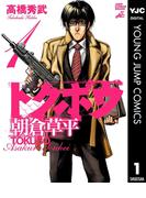 【全1-8セット】トクボウ朝倉草平(ヤングジャンプコミックスDIGITAL)
