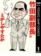 【全1-2セット】竹田副部長(ヤングジャンプコミックスDIGITAL)