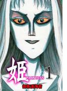 【全1-3セット】姫