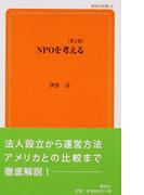 NPOを考える 第2版 (創成社新書)