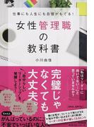 仕事にも人生にも自信がもてる!女性管理職の教科書 (DO BOOKS)