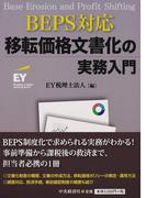 BEPS対応移転価格文書化の実務入門