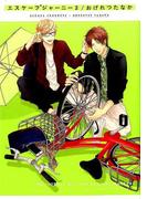 エスケープジャーニー 2 (ビーボーイコミックスデラックス)