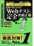 8割が落とされる「Webテスト」完全突破法 必勝・就職試験! 2018年度版3 WEBテスティングサービス・CUBIC・TAP・TAL・ESP・CASEC対策用