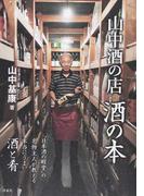 """山中酒の店 酒の本 """"日本酒の殿堂""""の名物主人が教える本当にうまい酒と肴"""