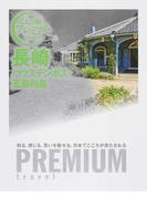 長崎 ハウステンボス・五島列島 (おとな旅プレミアム)