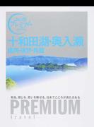 十和田湖・奥入瀬 盛岡・遠野・角館