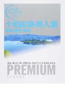 十和田湖・奥入瀬 盛岡・遠野・角館 (おとな旅プレミアム)